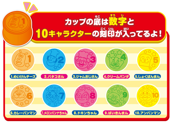 http://www.agatsuma.co.jp/product_test/new_goods/image/anpanman/4971404310292_2_l.jpg
