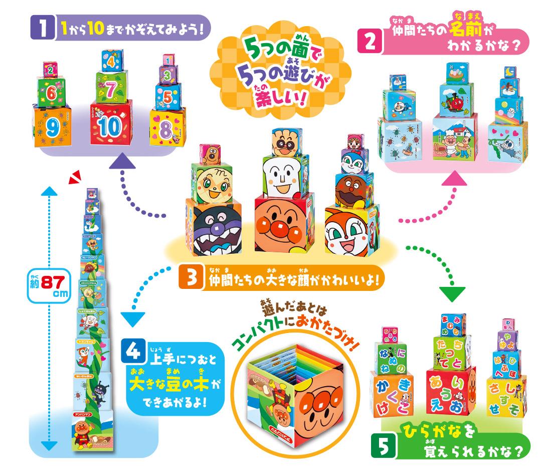 http://www.agatsuma.co.jp/product_test/new_goods/image/anpanman/4971404313507_3_l.jpg