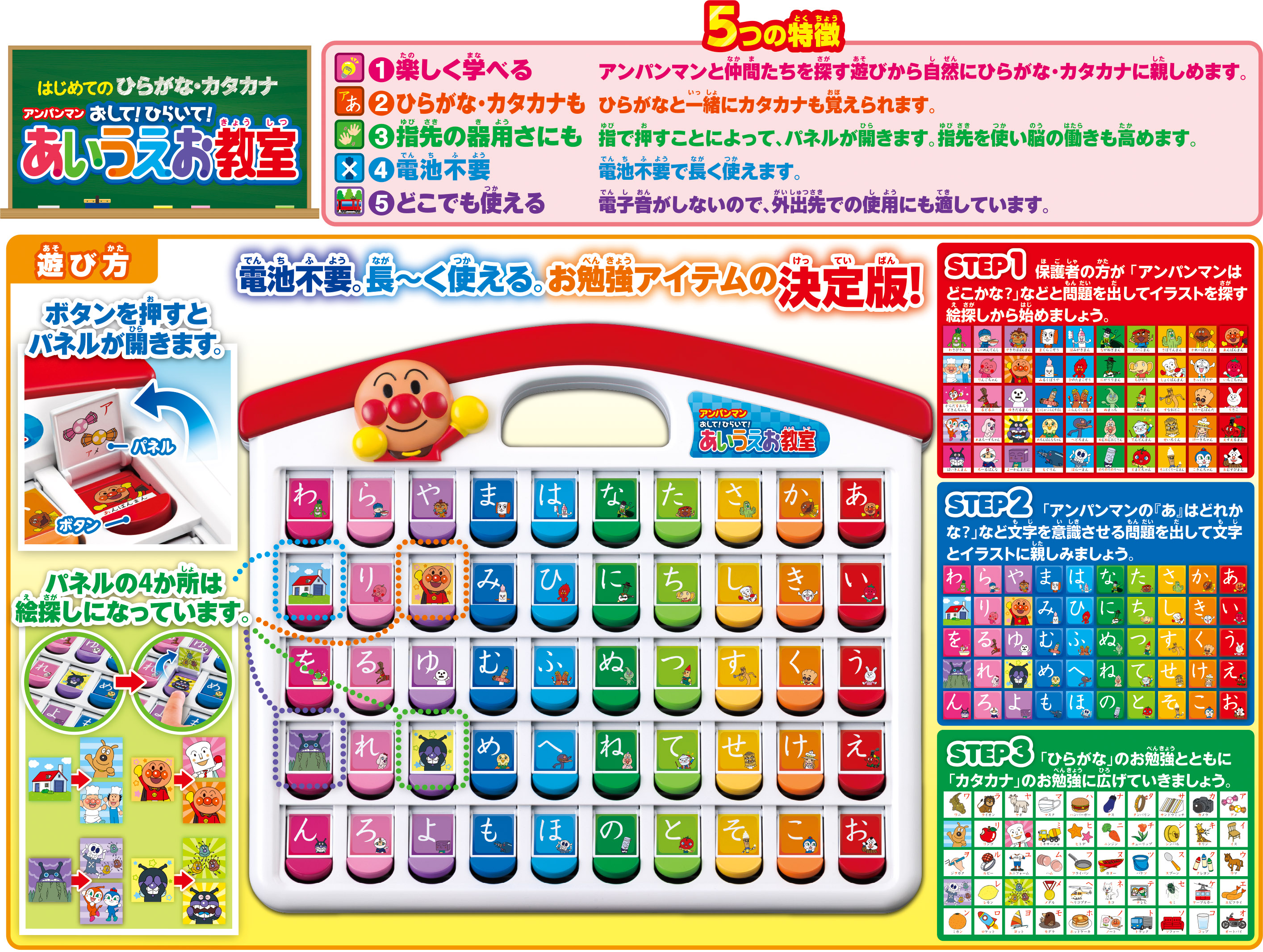 http://www.agatsuma.co.jp/product_test/new_goods/image/anpanman/4971404314924_2_l.jpg