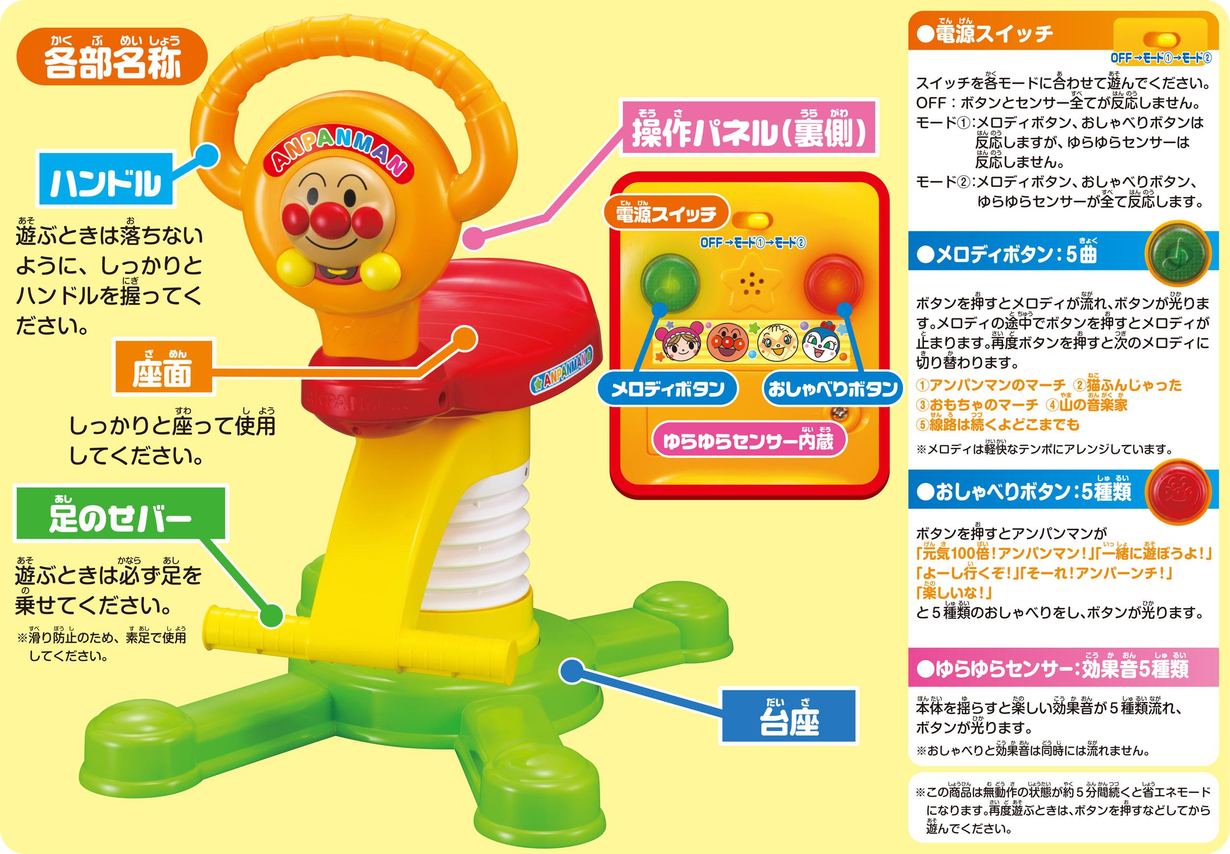 http://www.agatsuma.co.jp/product_test/new_goods/image/anpanman/4971404314948_2_l.jpg